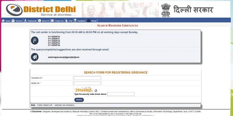 दिल्ली e-district पोर्टल रजिस्ट्रेशन: ई-डिस्ट्रिक्ट पंजीकरण, लॉगिन कैसे करें | सरकारी योजनाएँ