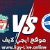 مشاهدة مباراة ليفربول وبرايتون بث مباشر ايجي لايف بتاريخ 28-11-2020 في الدوري الانجليزي