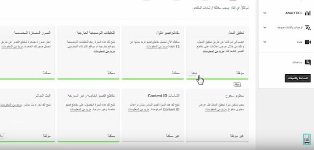حل مشكل تعطيل الدخل لقنوات يوتيوب 2019
