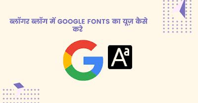 Blogger Blog Me Google Fonts Ka Use Kaise Kare