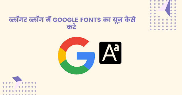 Blogger Blog Me Google Fonts Ka Use Kaise Kare