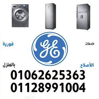 توكيل صيانة جنرال اليكتريك  بالاسكندرية 01062625363 - 01128991004