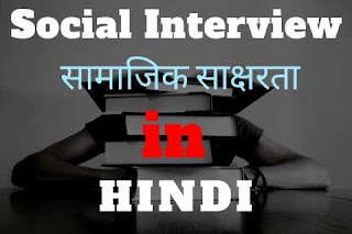 (साक्षात्कार) – Social interview in Social Research Types and Methods in Hindi