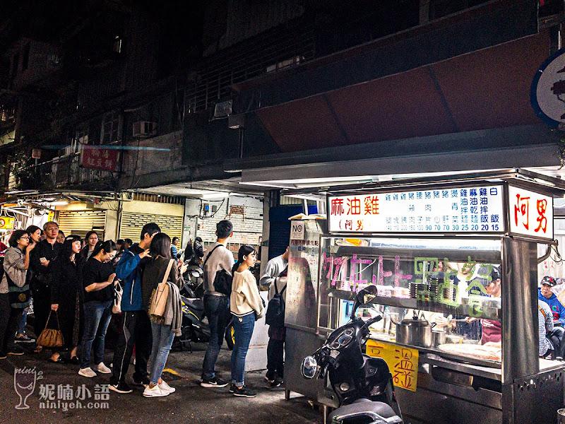 【南機場夜市美食】阿男麻油雞。開賣兩小時招牌完售想吃請早