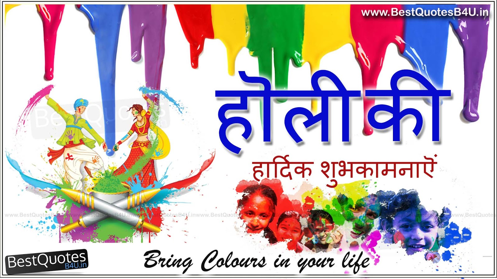 Happy holi 2016 greetings in hindi bestquotesb4u english happy holi 2016 greetings in hindi kristyandbryce Images