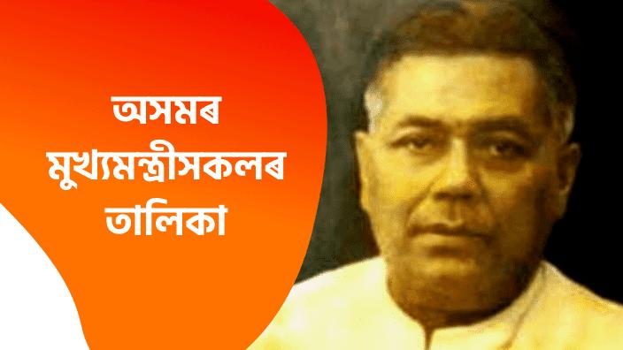 All Chief Minister of Assam List- Axomor mukhyomontrir list