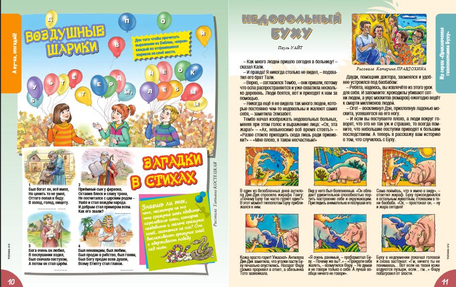 Детские журналы скачать в формате пдф