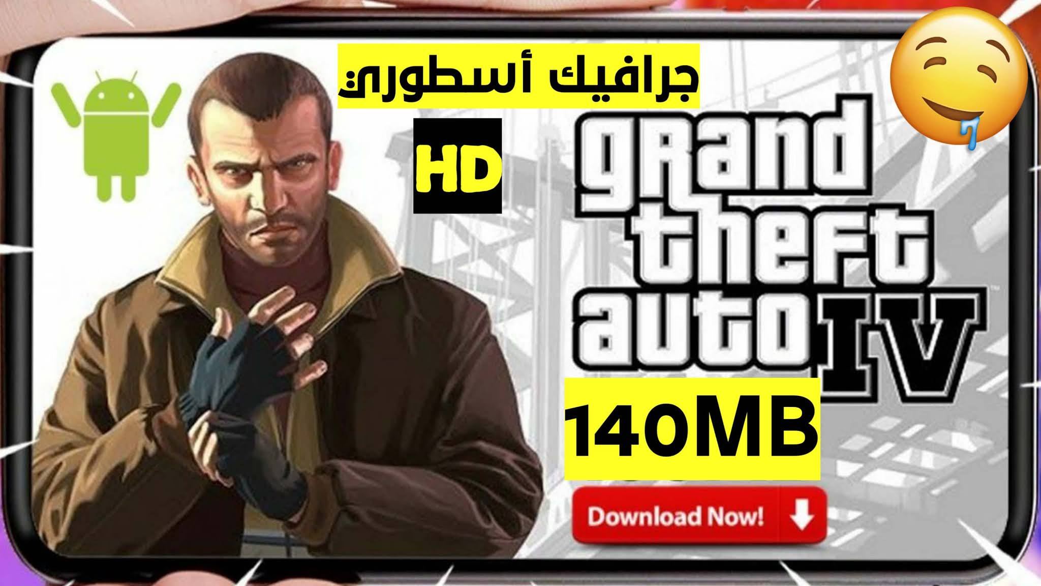 تحميل أفضل نسخة GTA 5 من شركة Rockstar Games