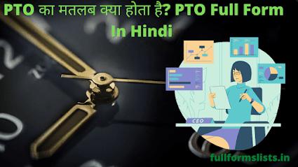 PTO Full Form In Hindi
