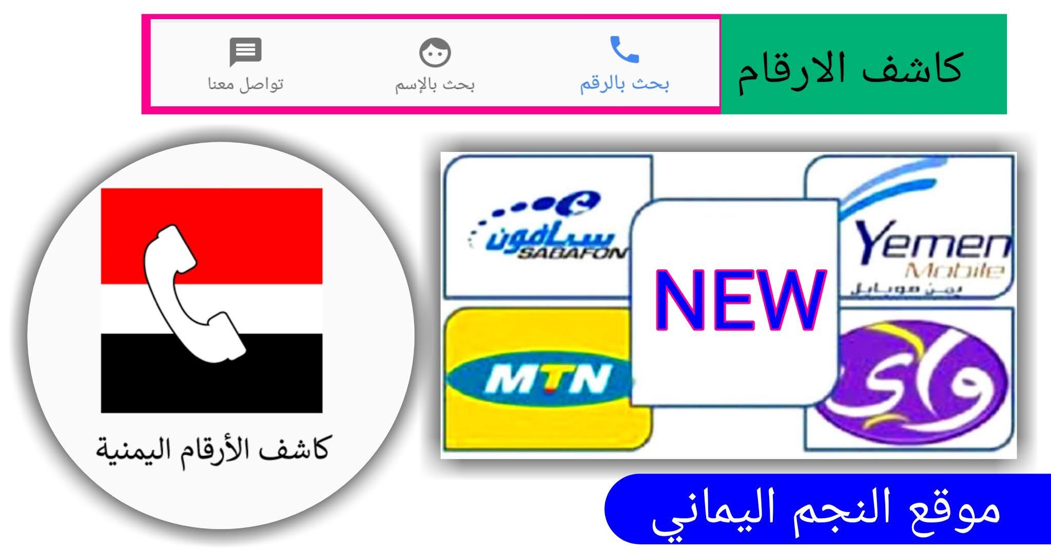 كاشف الارقام اليمنية اخراصدار- تحميل احدث اصدار من تطبيق كاشف الارقام 2021