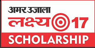 Amar Ujala Lakshya Scholarship 2017
