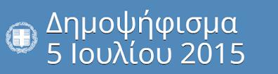 Λογότυπο του Δημοψηφίσματος