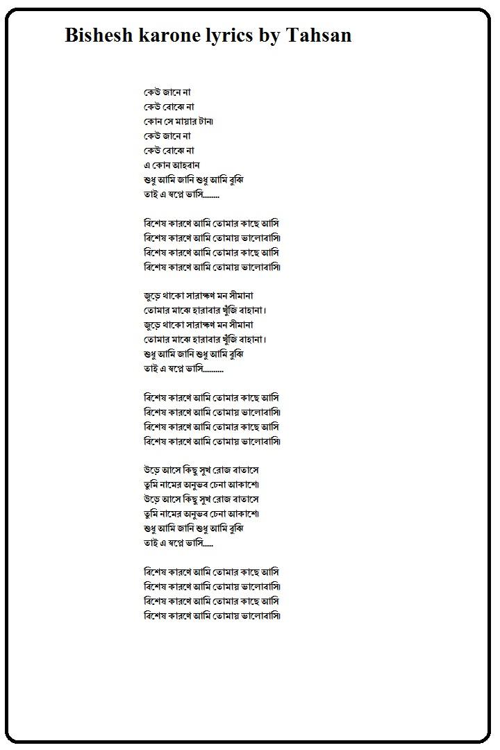 Bishesh karone lyrics in bengali