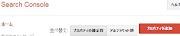 Googleウェブマスターツールへのサイトマップ登録