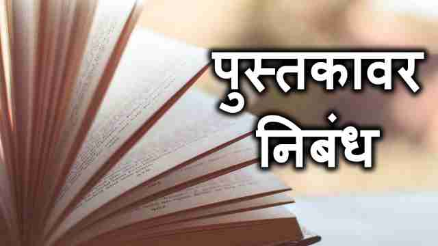 Image of a book used for Marathi essay on book