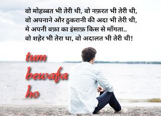 Bewafa Shayari In Hindi For Girlfriend | बेवफा शायरी इन हिंदी इमेज