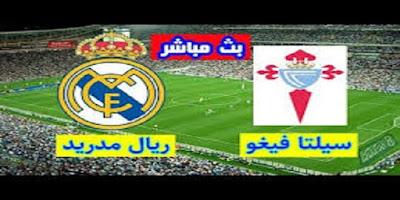 مشاهدة مباراة ريال مدريد وسيلتا فيغو بث مباشر كورة لايف اليوم في الدوري الاسباني