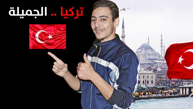 دولة تركيا معلومات غريبة أدهشتني كمغربي !!