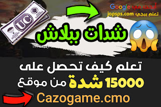طريقة شحن شدات ببجي مجانا 2021 من موقع cazogame.cmo