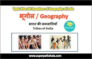 भारत की जनजातियाँ GK Questions SET 3