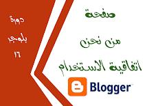 دورة بلوجر إضافة صفحة من نحن واتفاقية الاستخدام 2019
