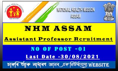 NHM Assam Recruitment 2021 - Assistant Professor