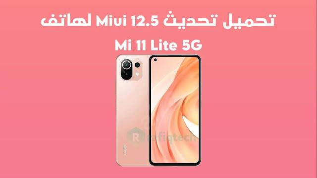 تحديث MIUI 12.5 لهاتف شاومي Mi 11 Lite 5G مستقر عالمي
