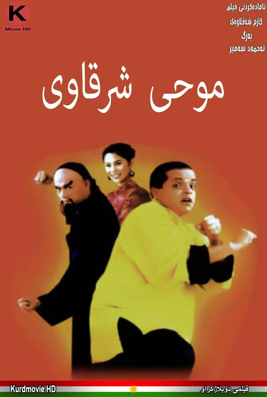 فیلمی دۆبلاژکراوی کوردی Fool el seen el azeem 2004