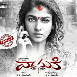 Vasuki (2017) Telugu Movie Audio CD Front Covers, Posters, Pictures, Pics, Images, Photos, Wallpapers