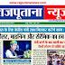 राजपूताना न्यूज ई-पेपर 9 जून 2019 डेली डिजिटल एडिशन