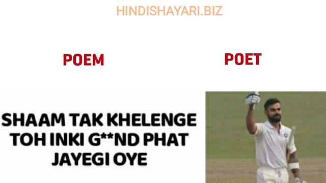 Poem Poet Memes | Poem Poet Jokes | Cricket Memes | Cricket Jokes