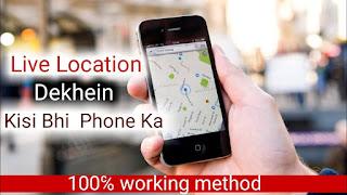 Live location dekhe kisi bhi phone ka