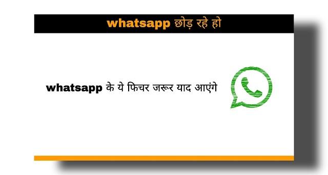 whatsapp छोड़ने से पहले इसके धांसू features जरूर देख ले