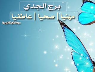 أبرز توقعات برج الجدي الأحد 19/7/2020 على جميع الأصعدة