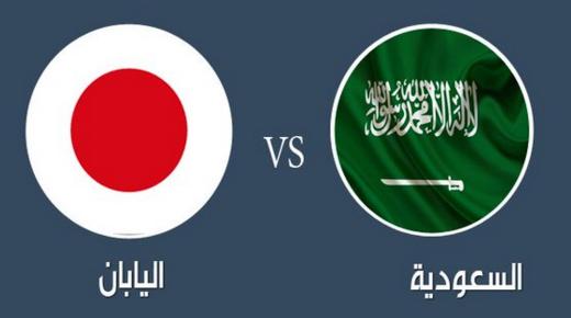 تعرف علي نتيجة مباراة السعودية واليابان اليوم الاثنين 21-1-2019 في كأس آسيا 2019