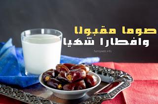 صور صيام مقبول وافطار شهي 2020