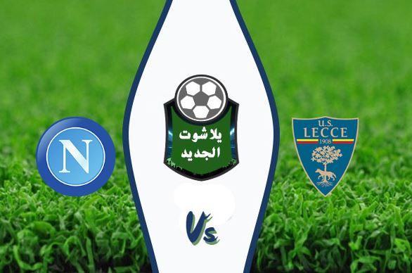 نتيجة مباراة نابولي وليتشي اليوم 22-09-2019 الدوري الايطالي