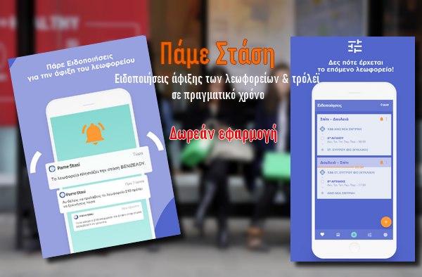 «Πάμε Στάση» - Δωρεάν εφαρμογή για διευκόλυνση του Επιβατικού Κοινού