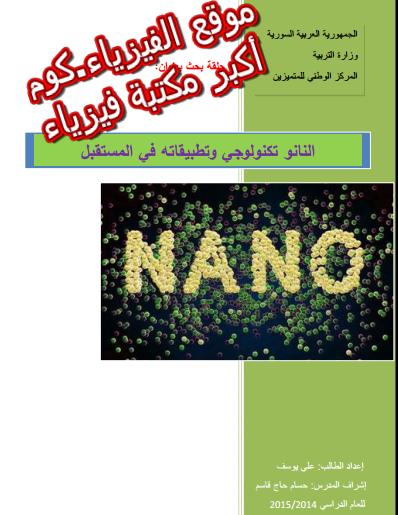 تحميل كتاب النانوتكنولوجي وتطبيقاته في المستقبل