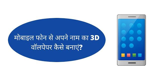 मोबाइल फोन से अपने नाम का 3D वॉलपेपर कैसे बनाएं?
