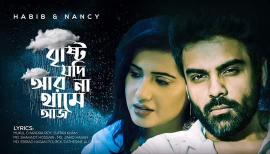 Brishti Jodi Ar Na Thame Aj Lyrics by Habib Wahid And Nancy Rainy Day Special Bengali Song