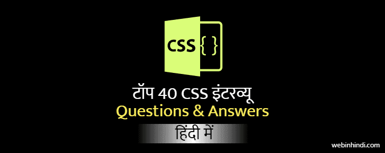 CSS interview questions in Hindi