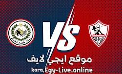 مشاهدة مباراة الزمالك وطلائع الجيش بث مباشر ايجي لايف بتاريخ 09-01-2021 في الدوري المصري
