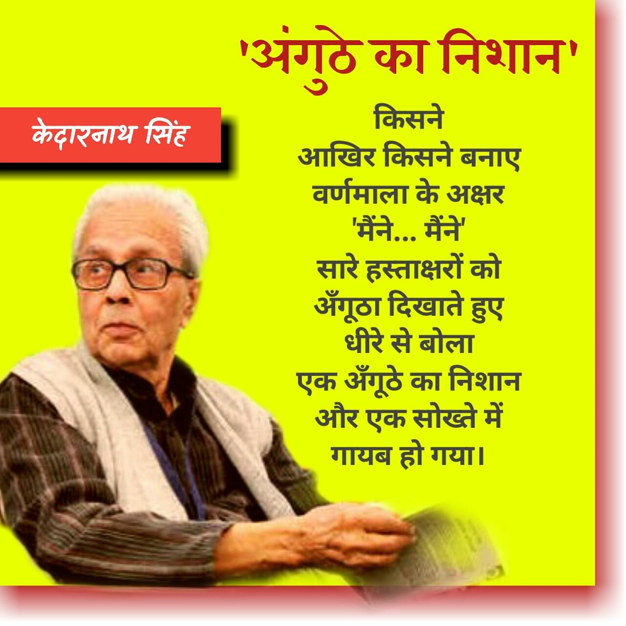 'अँगूठे का निशान' कविता केदारनाथ सिंह जी द्वारा लिखी गई एक हिन्दी कविता है। अकाल में सारस' नामक कविता-संग्रह में यह कविता 'अंगूठे का निशान' भी संकलित हैं।