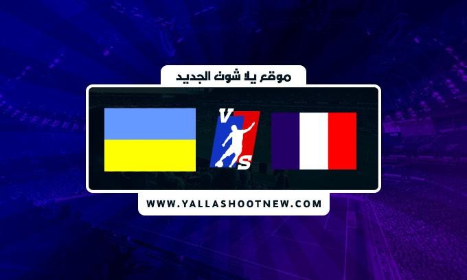 نتيجة مباراة فرنسا واوكرانيا اليوم في تصفيات كأس العالم