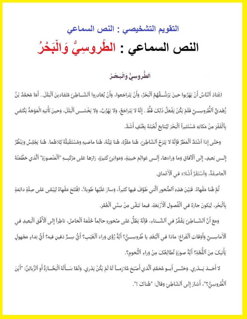 النص السماعي الطُّروسِي وَ الْبَحْرُ pdf