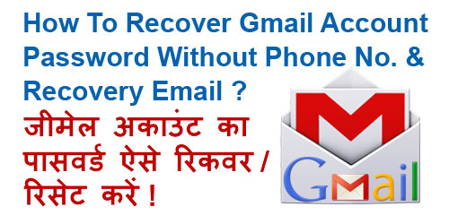 How To Recover/ Reset Gmail Account Password Without Phone Number