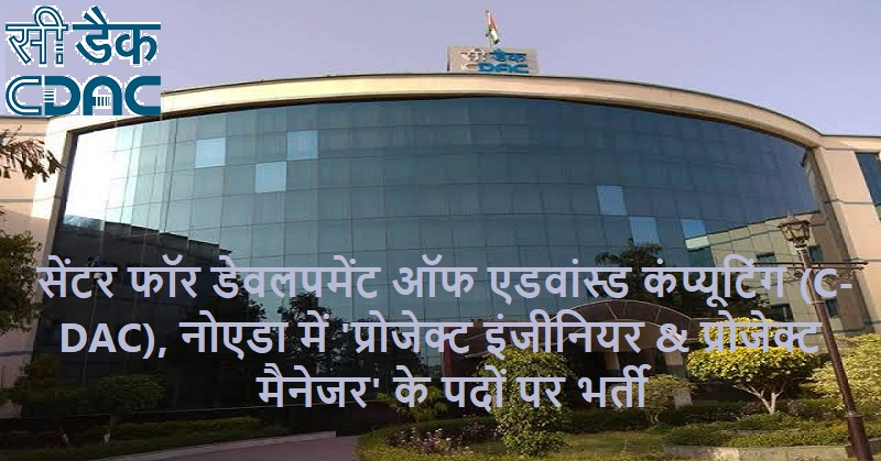 CDAC Noida Recruitment 2020