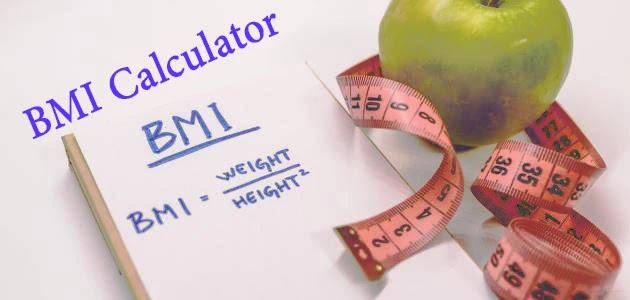 كيفية حساب مؤشر كتلة الجسم BMI