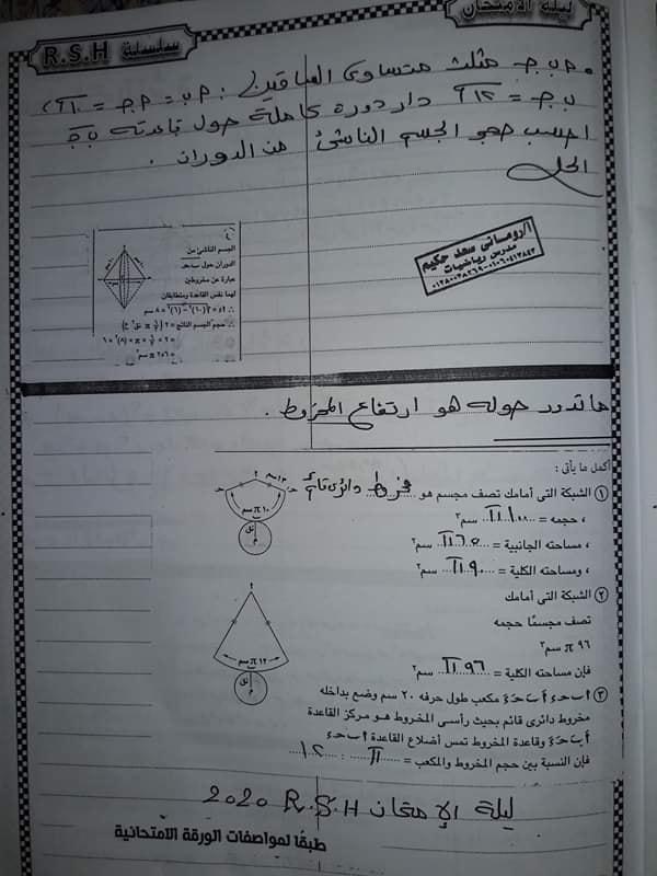 مراجعة تطبيقات الرياضيات تانية ثانوي مستر / روماني سعد حكيم 13